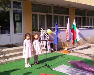 """Предаване и приемане на знамето на ДГ """"Снежанка"""" - Изображение 4"""