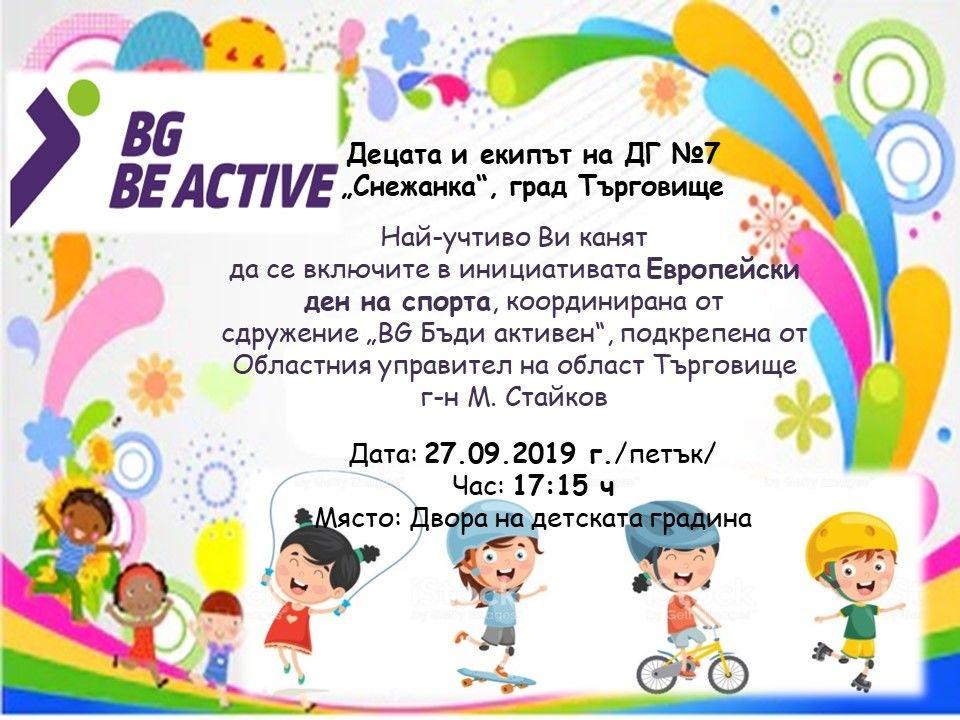 """""""BG Be active"""" - Европейски ден на спорта 2019 - голяма снимка"""