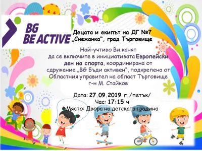 """""""BG Be active"""" - Европейски ден на спорта 2019 1"""