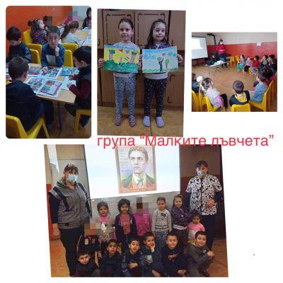 Левски - ДГ №7 Снежанка - Търговище